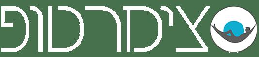 צימרטופ